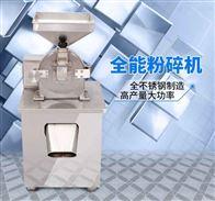 WN-200白糖粉碎机什么牌子的质量好