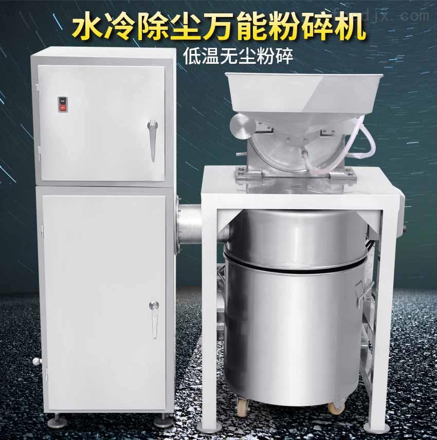 广东水冷粉碎机,水冷粉碎机,除尘食品打粉机