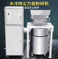 WN-300A+水冷锤式铁皮石斛粉碎机生产供应商