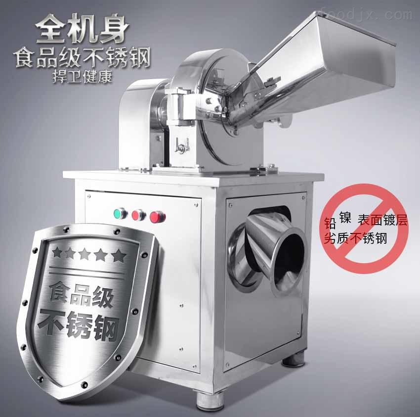 高能粉碎机-辣椒粉碎机、不锈钢多功能粉碎机