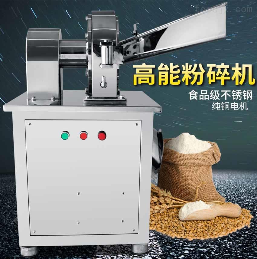 广州多功能食品高效粉碎机厂家
