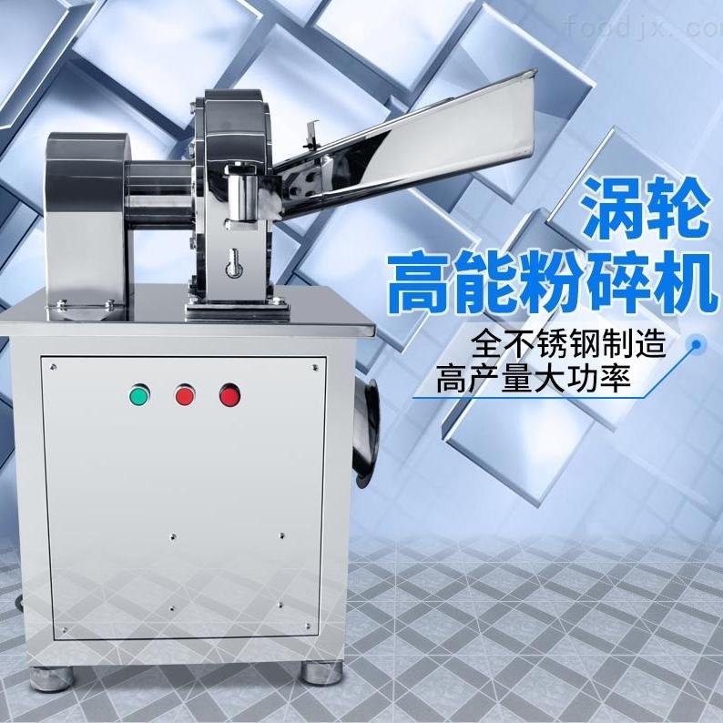 不锈钢多功能白糖粉碎机
