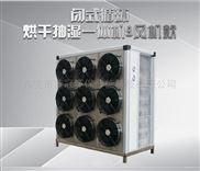菊花烘干机 9风轮烘干除湿机 功率大 效率高