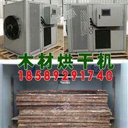 空气能木材烘干机多功能 木材干燥设备厂家