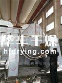氧化锰真空干燥机
