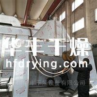 氧化锰回转真空干燥机
