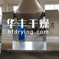SZG系列氨基酸专用双锥回转真空干燥机