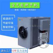 宁夏枸杞烘干机,节能环保高效