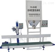 50公斤石沙自动定量包装机生产厂家