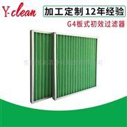 G4绿白棉铝框镀锌框打折式初效过滤器