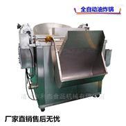 专业生产定做油炸设备 全自动锅巴油炸锅