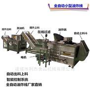 LJYJ-1200-速食产品自动油炸锅 休闲食品油炸流水线