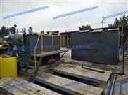陜西延安300t/d屠宰廢水處理設備