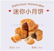 供應迷你小月餅設備,上海隆豫廠家直銷