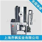 QFN-CX系列超细粉末喷雾干燥机设备