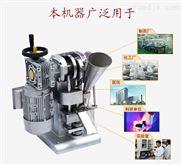旭朗涡轮式粉末冶金压片机工作原理