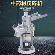 HK-08B小型实验用流水式粉碎机不锈钢打粉机