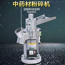 小型实验用流水式粉碎机不锈钢打粉机