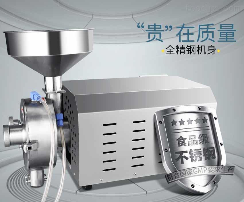 小型低温杂粮五谷磨粉机/超市磨面机