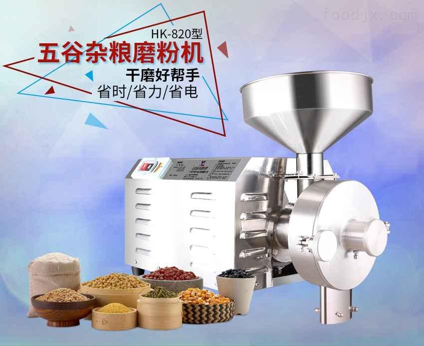 小型赤小豆磨粉机哪家技术专业