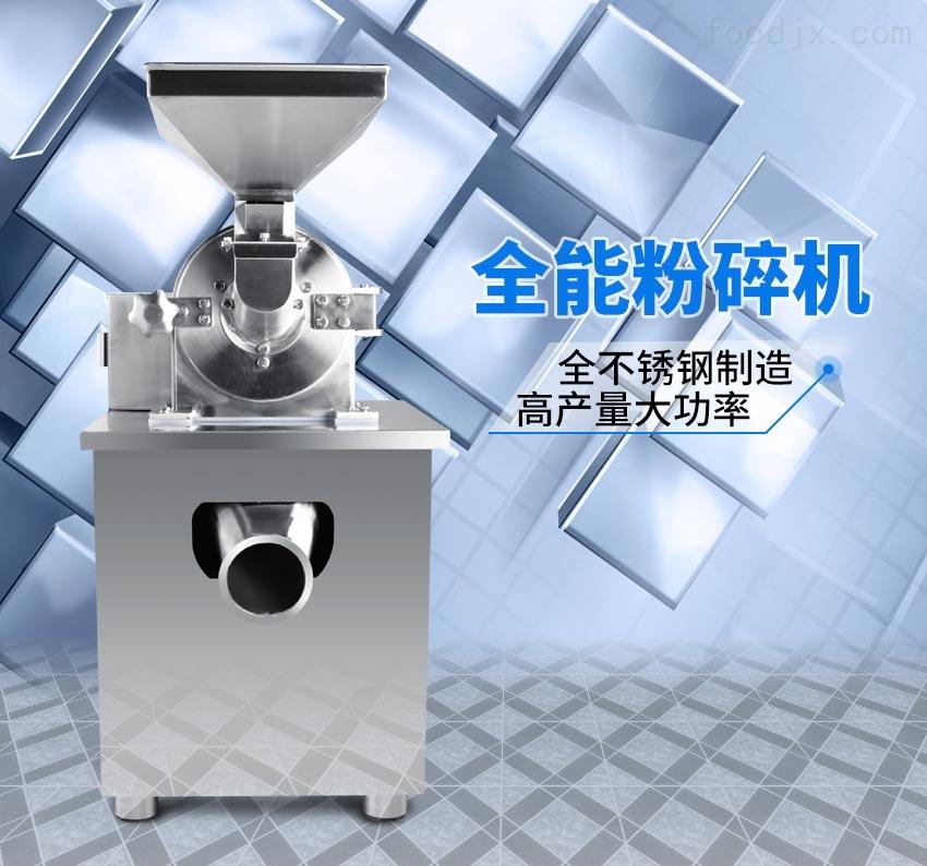 厂家直销不锈钢食品粉碎机,干辣椒打粉机