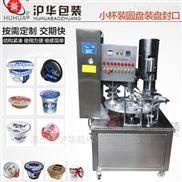 轉盤式塑杯酸奶灌裝封口機