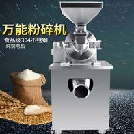 WN-200广州中药粉碎机厂家,中药打粉机售价
