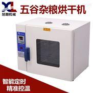 HK-450AS+-大容量型五穀雜糧烘焙機,低溫高效藥材乾燥箱