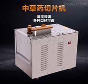 HK-268-海参切片机商用|中药材切片机厂家