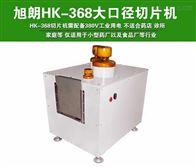HK-368木通切片机哪种型号的好用