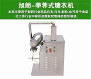 300mm-包衣机厂家 食品糖衣机 小型实验室糖衣机