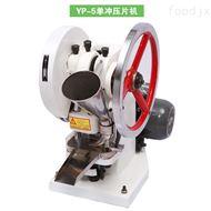 YP-5小型三七粉单冲压片机