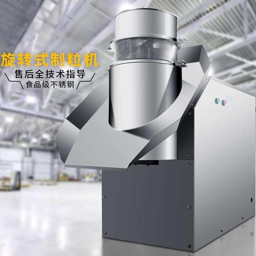不锈钢鸡精旋转式压片机 商用颗粒机