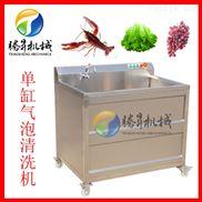 蔬菜瓜果清洗机 单缸洗菜机 洗豆芽机