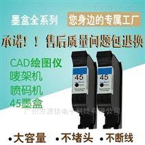 墨水HP45墨盒HP51645A喷码机服装绘图仪专用