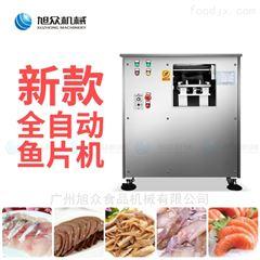 XZ-280A不锈钢斜切肉类全自动鱼片机*