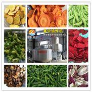 果蔬脆片真空脱水设备真空油炸秋葵脆枣机器