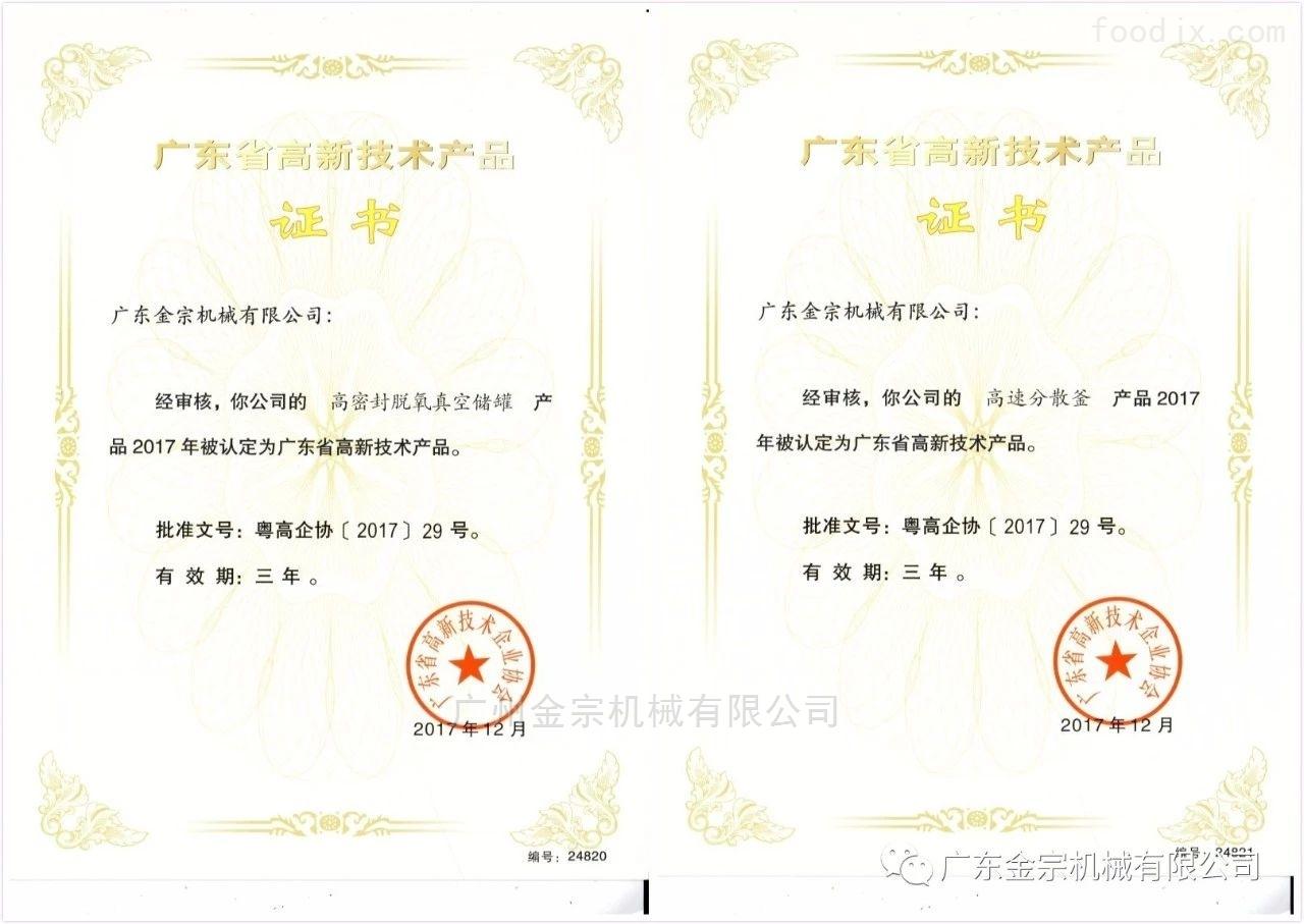 JZ广州食品冷藏生产设备 冷藏罐 储藏罐价格