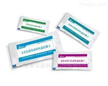 沙门氏菌胶体金检测卡(快速检测)智云达