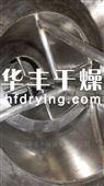 锥形真空干燥机厂家-华丰干燥