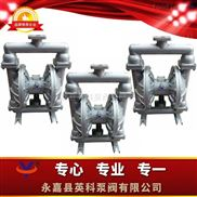 QBY--铝合金气动隔膜泵
