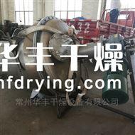 DGH系列单锥真空干燥机厂家-华丰干燥
