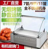 新款豪华型烤肠机