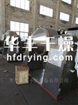SZG系列供应SZG双锥回转真空干燥机