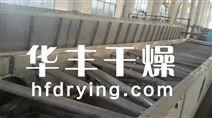 对苯二酚干燥机-振动流化床厂家