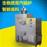旭恩生物质蒸汽锅炉发生器颗粒工业立式锅炉