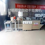 全自动干豆腐机价格广西桂林财顺顺干豆腐机