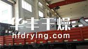 KJG系列-印染污泥专用桨叶干燥机