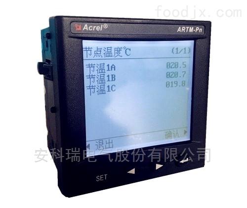 ARTM-P2-無線測溫裝置功率表