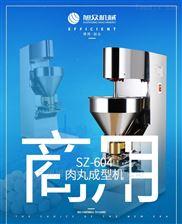 SZ-604商用鱼肉肉类肉丸机 旭众厂家丸子成型机